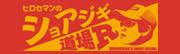 ショアジギ道場R