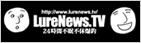ルアーニュースTV