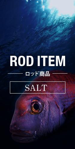 ロッド商品 SALT