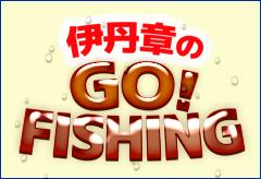 伊丹章のGO FISHING
