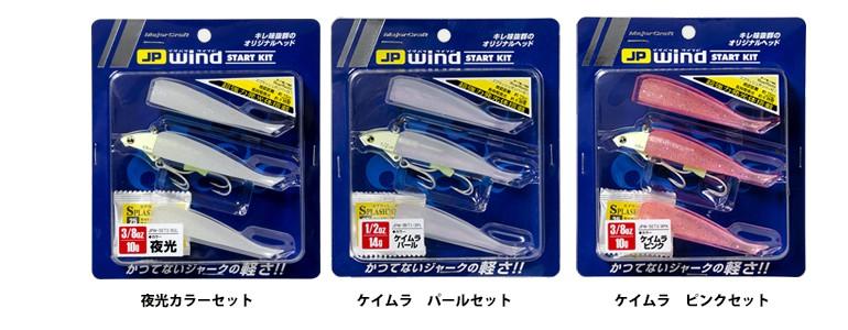 jig770x300_windstart_tansyoku-1