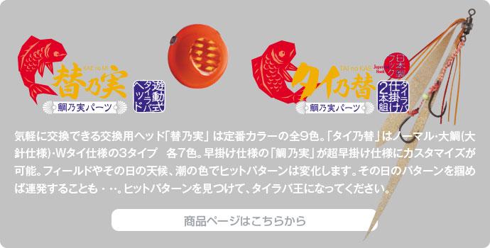 tainomi_option_w690X350