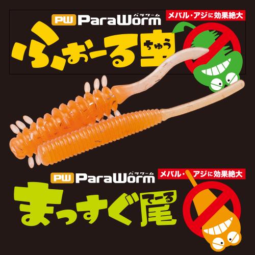 ふぉーる虫・まっすぐ尾