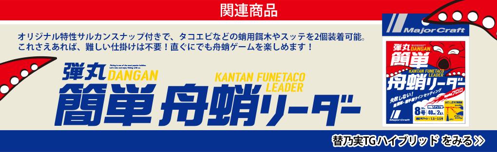 funetaco-leader_banner